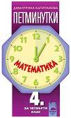 Петминутки - Математика за 4. клас - Димитрина Капитанова -