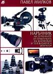 Наръчник на термините от практиката на филмовия и телевизионен оператор - Павел Милков - книга