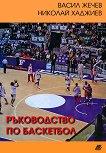 Ръководство по баскетбол -