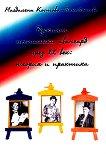 Руският поетически авангард през XX век: теория и практика - Магдалена Костова - Панайотова -
