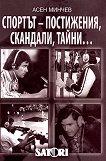 Спортът - постижения, скандали, тайни... - Асен Минчев -