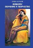 Живопис, обучение и творчество - Емил Куков - книга