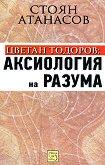 Цветан Тодоров: Аксиология на разума - Стоян Атанасов -