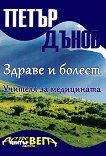 Здраве и болест - Учителя за медицината - Петър Дънов -