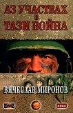 Аз участвах в тази война - Вячеслав Миронов -