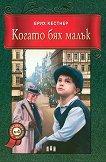 Когато бях малък - Ерих Кестнер -