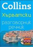 Collins: Хърватски разговорник с речник -