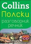 Collins: Полски разговорник с речник -