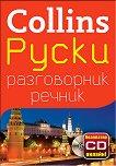 Collins: Руски разговорник с речник -
