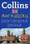 Collins: Британски английски разговорник с речник -