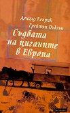 Съдбата на циганите в Европа - Доналд Кенрик, Грейтън Пъксън - книга