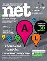 .net: Брой 216 (41) -