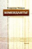 Комендантът - книга