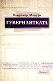 Гувернантката - Владимир Мацура -