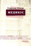 Медикус - Владимир Мацура -