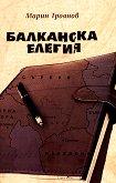 Балканска елегия - Марин Троянов -