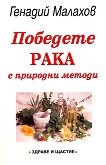 Победете рака с природни методи - Генадий Малахов -