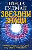 Звездни знаци - Линда Гудман -