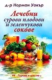 Лечебни сурови плодови и зеленчукови сокове - д-р Норман Уокър -