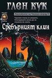 Хрониките на Черния отряд - книга 5: Сребърният клин - Глен Кук -