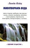 Животворната вода - Линда Кейц -