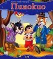 Моята първа приказка: Пинокио -