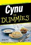 Супи for Dummies -
