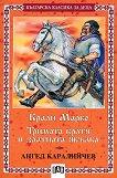 Крали Марко. Тримата братя и златната ябълка - Ангел Каралийчев - книга