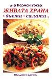 Живата храна - диети, салати - книга
