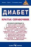 Диабет - кратък справочник -