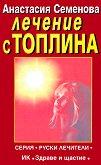 Лечение с топлина - Анастасия Семенова -