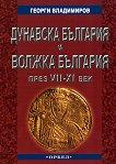 Дунавска България и Волжка България през VII - XI век - Георги Владимиров - книга