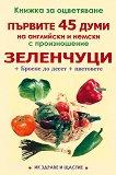 Първите 45 думи на английски и немски с произношение - Зеленчуци -