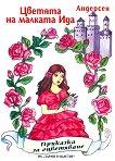 Цветята на малката Ида - детска книга