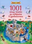 1001 неща, които да откриеш в древността - Голиан Дохърти -