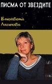 Писма от звездите - Елисавета Логинова -