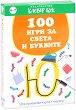 100 игри за света и буквите - Активни карти - игра