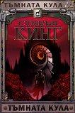 Тъмната кула - книга 7: Тъмната кула - част 2 - Стивън Кинг -