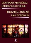 Българско-английски юридически речник - Благовеста Балканджиева -