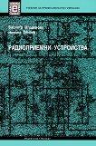 Радиоприемни устройства - Виолета Младенова, Никола Пенчев -