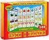 Думи в срички - Образователна игра със 100 карти - игра