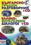 Българско - гръцки разговорник + CD - учебна тетрадка