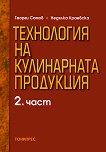Технология на кулинарната продукция -  част 2 - Георги Сомов, Недялка Краевска - книга