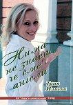 Нима не знаеш, че сме ангели - Таня Илиева -