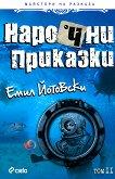 Нарочни приказки - том 2 - Емил Йотовски -