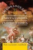 Енциклопедия на съновиденията и съногаданията - том 1: А - Л - Олег Младенов -