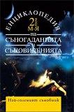 Енциклопедия на съновиденията и съногаданията - том 2: М - Я - Олег Младенов -