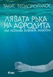 Лявата ръка на Афродита или истината за Венера Милоска - Такис Теодоропулос -