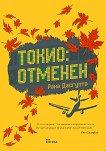 Токио: Отменен - Рана Дасгупта - книга