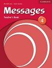 Messages: Учебна система по английски език Ниво 4 (B1): Книга за учителя - учебна тетрадка